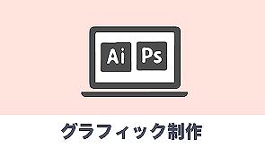グラフィックデザイン制作の詳細とDTP印刷入稿データー作成教室