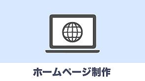 武蔵野市吉祥寺の女性のためのホームページ作成会社