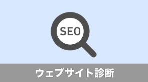 診断&検証でホームページの集客力をアップとホームページWEB分析でSEO対策