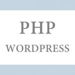 wordpressでphpテンプレートタグとテーマの個人指導や家庭教師や個人レッスン