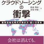 最近、クラウドソーシングの日本の大手「ランサーズ」「クラウドワークス」の社長が次々にクラウドソーシングに関しての書籍を出されました。